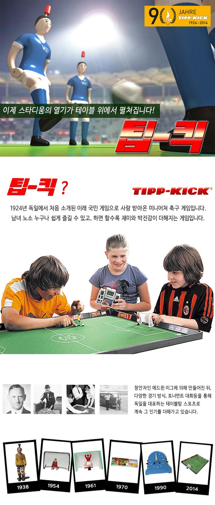 tipp kick ball